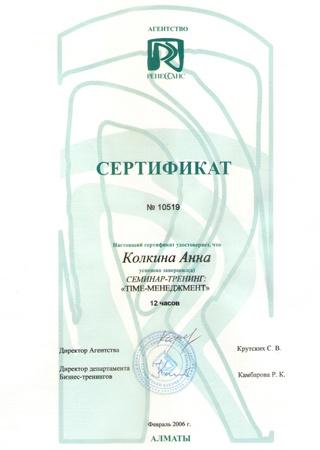 Анна Каримова - 11-1