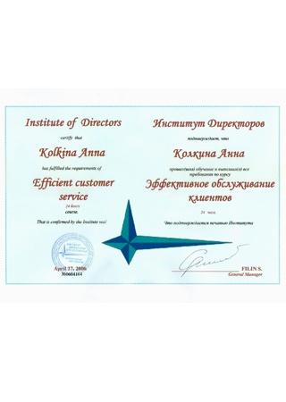 Анна Каримова - 4444