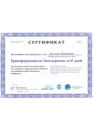Дильназ Кадырова - 5443