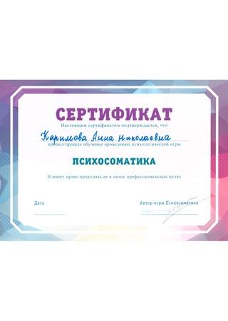 Анна Каримова - 55555