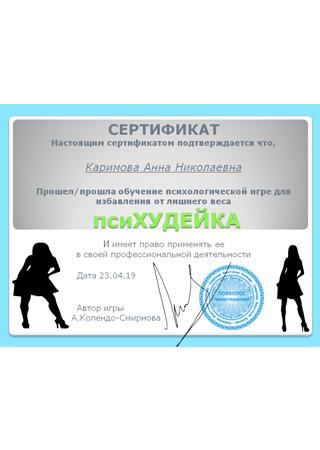 Анна Каримова - Bez-imeni-1-1