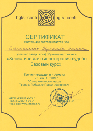 Эльмира Жуманова - Bez-imeni-1-2