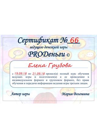 Елена Грубова - 1