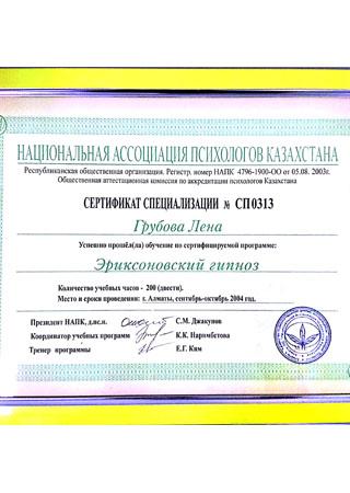Елена Грубова - 10