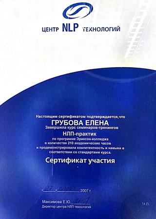 Елена Грубова - 11