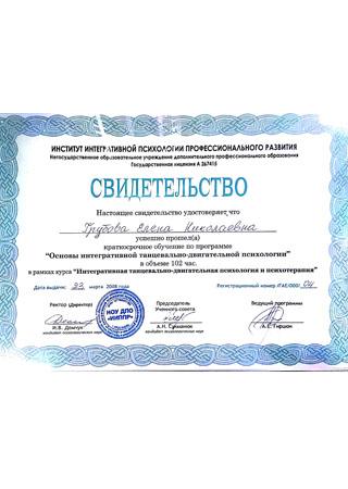 Елена Грубова - 12