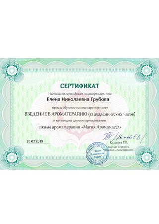Елена Грубова - 2
