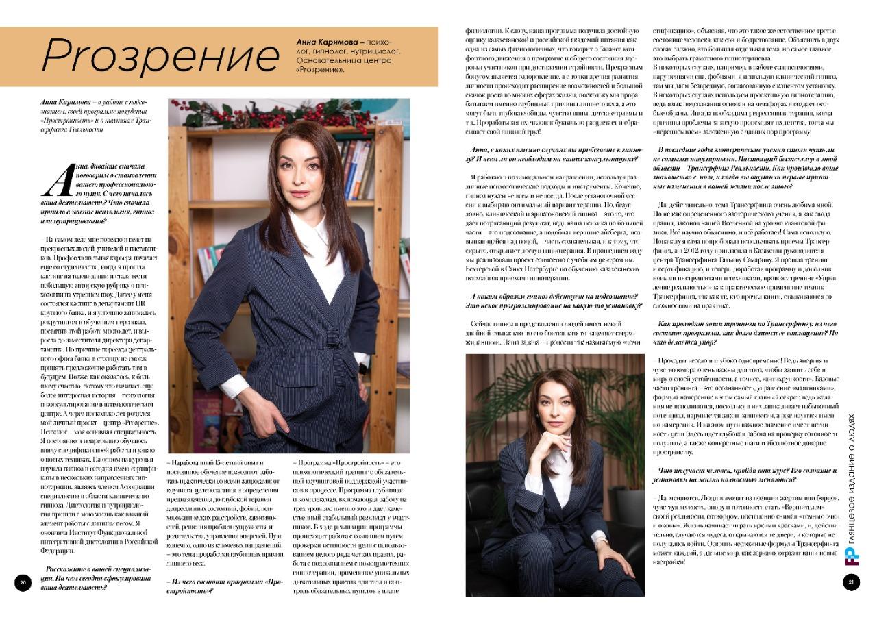 Интервью для журнала «For People» c Анной Каримовой - 3604f029-96d6-4fd5-90c1-f122ce94eb14